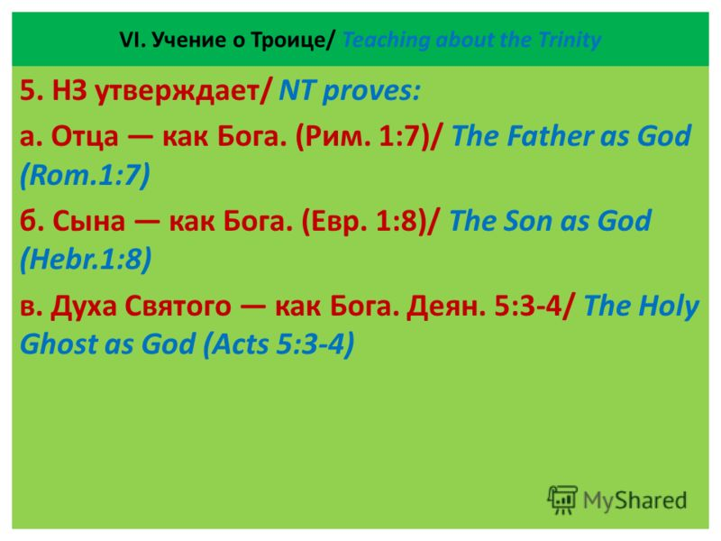 VІ. Учение о Троице/ Teaching about the Trinity 5. НЗ утверждает/ NT proves: а. Отца как Бога. (Рим. 1:7)/ The Father as God (Rom.1:7) б. Сына как Бога. (Евр. 1:8)/ The Son as God (Hebr.1:8) в. Духа Святого как Бога. Деян. 5:3-4/ The Holy Ghost as Go