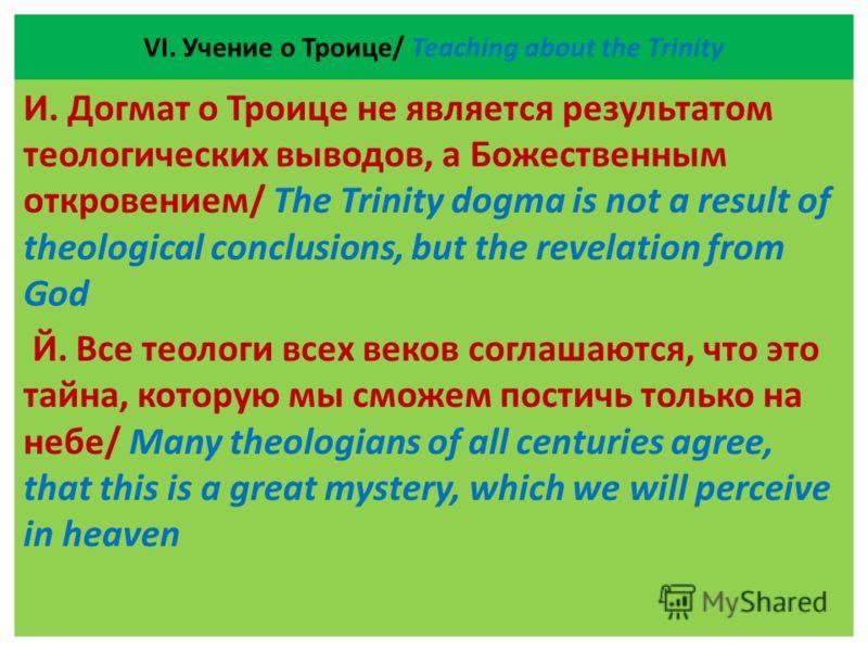 VІ. Учение о Троице/ Teaching about the Trinity И. Догмат о Троице не является результатом теологических выводов, а Божественным откровением/ The Trinity dogma is not a result of theological conclusions, but the revelation from God Й. Все теологи все