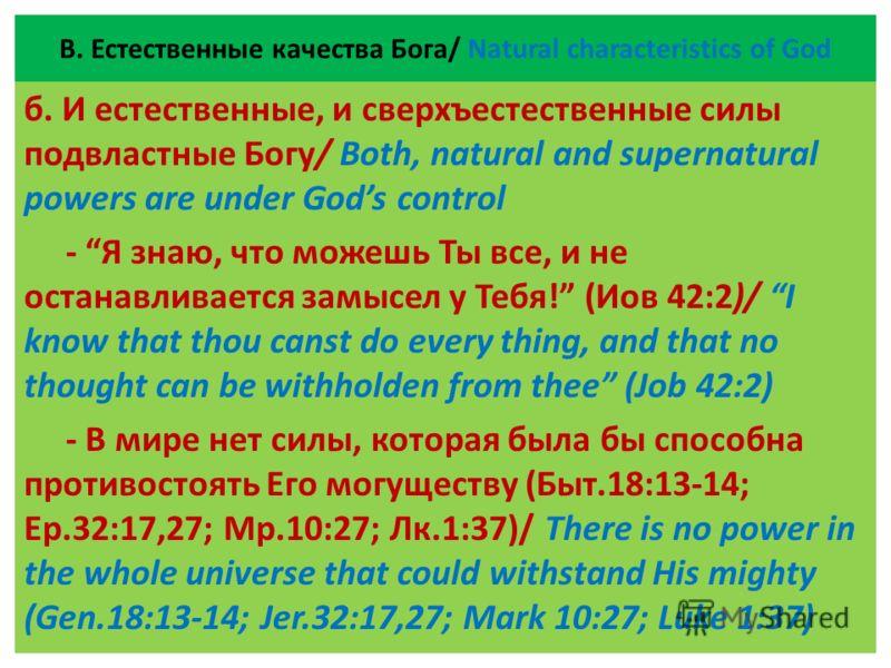 В. Естественные качества Бога/ Natural characteristics of God б. И естественные, и сверхъестественные силы подвластные Богу/ Both, natural and supernatural powers are under Gods control - Я знаю, что можешь Ты все, и не останавливается замысел у Тебя