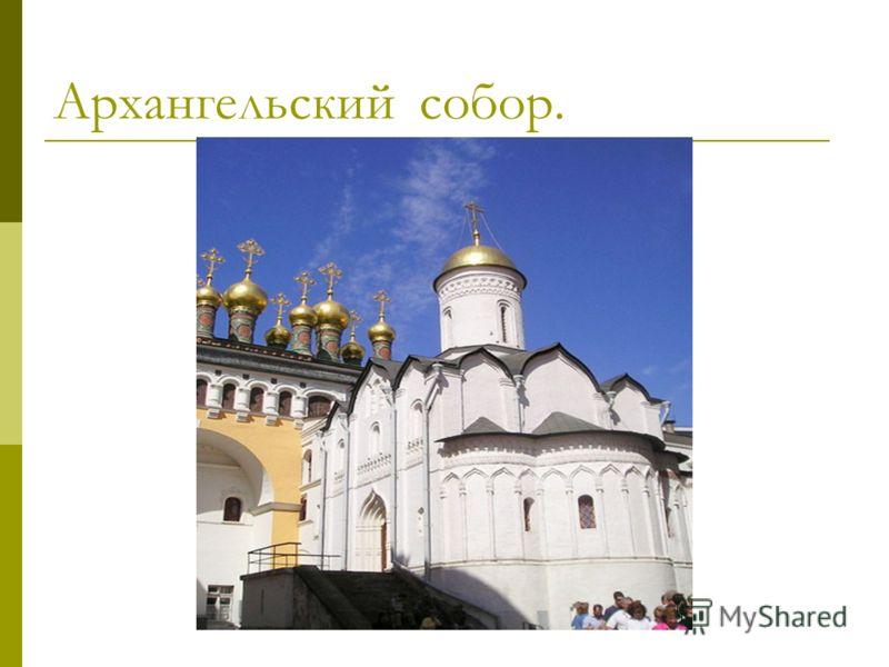 Архангельский собор.