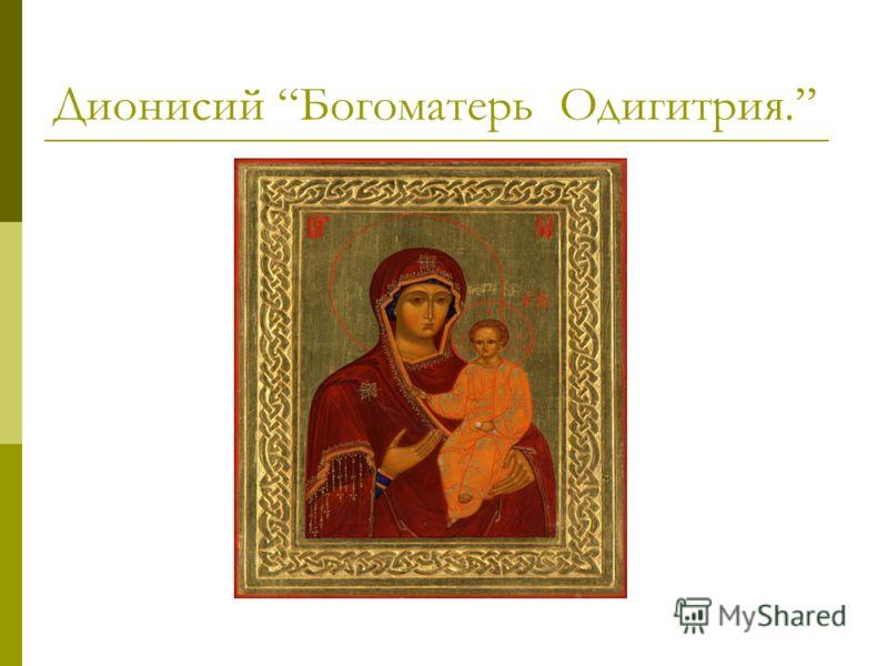 Дионисий Богоматерь Одигитрия.