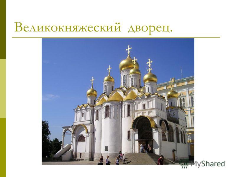 Великокняжеский дворец.