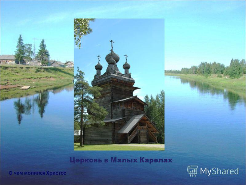 Церковь в Малых Карелах О чем молился Христос