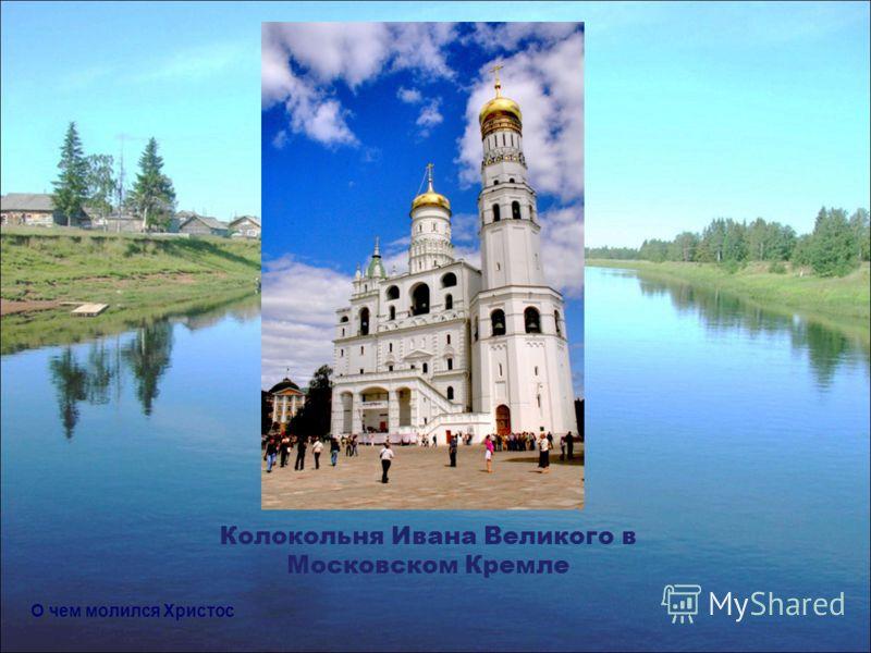 Колокольня Ивана Великого в Московском Кремле О чем молился Христос