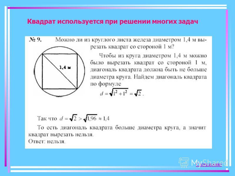 Квадрат используется при решении многих задач Содержание