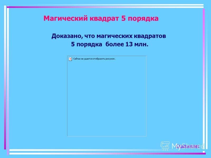 Магический квадрат 5 порядка Доказано, что магических квадратов 5 порядка более 13 млн. Содержание