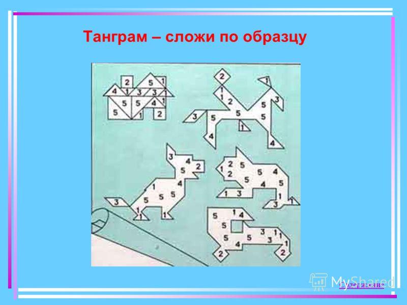 Танграм – сложи по образцу Содержание