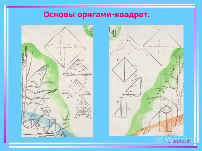 Основы оригами-квадрат. Содержание