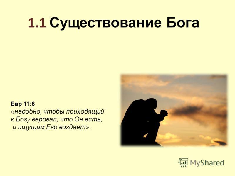 1.1 Существование Бога Евр 11:6 «надобно, чтобы приходящий к Богу веровал, что Он есть, и ищущим Его воздает».