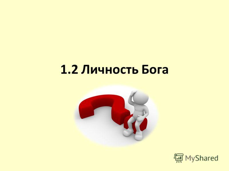 1.2 Личность Бога