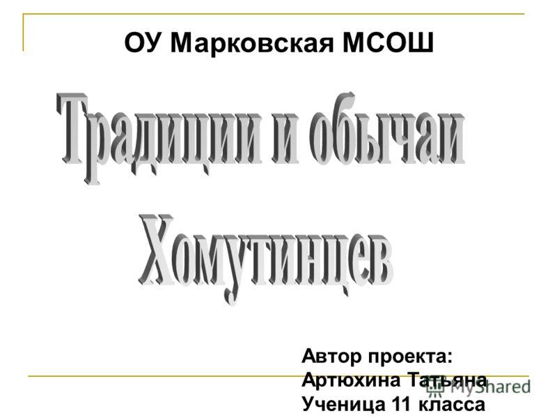 ОУ Марковская МСОШ Автор проекта: Артюхина Татьяна Ученица 11 класса