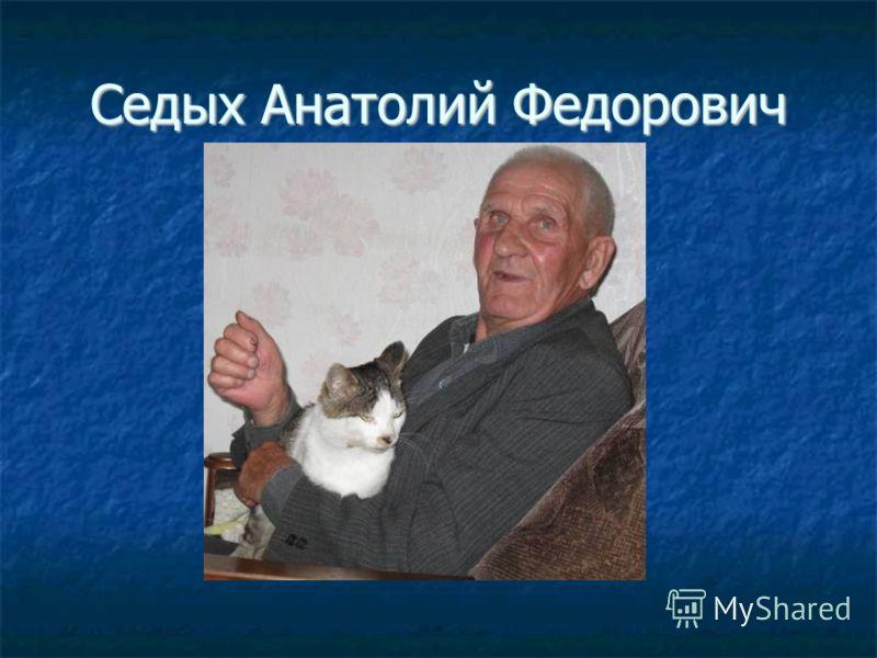 Седых Анатолий Федорович