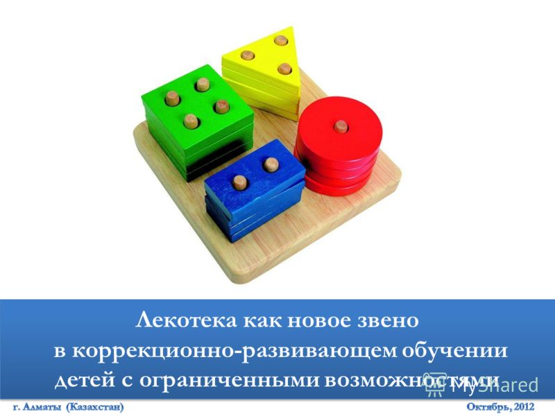 Лекотека как новое звено в коррекционно-развивающем обучении детей с ограниченными возможностями Лекотека как новое звено в коррекционно-развивающем обучении детей с ограниченными возможностями