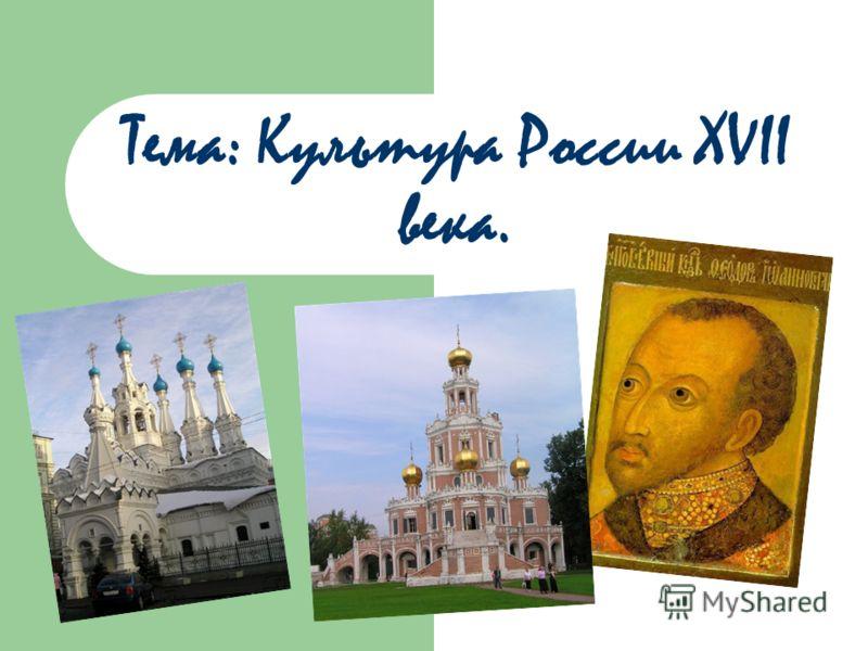 Тема: Культура России XVII века.
