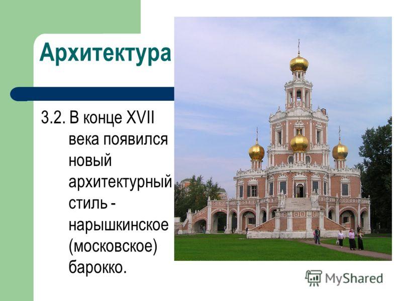 Архитектура 3.2. В конце XVII века появился новый архитектурный стиль - нарышкинское (московское) барокко.