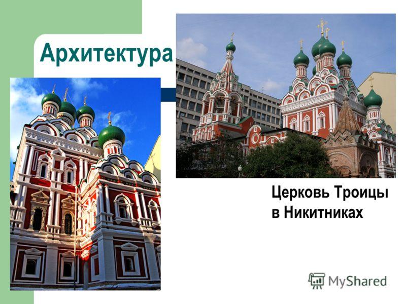 Архитектура Церковь Троицы в Никитниках