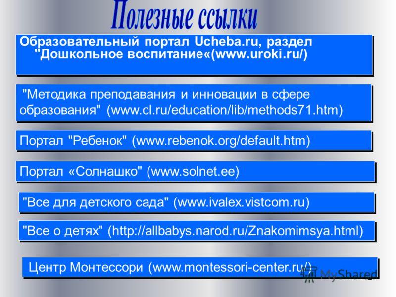 12 Образовательный портал Ucheba.ru, раздел