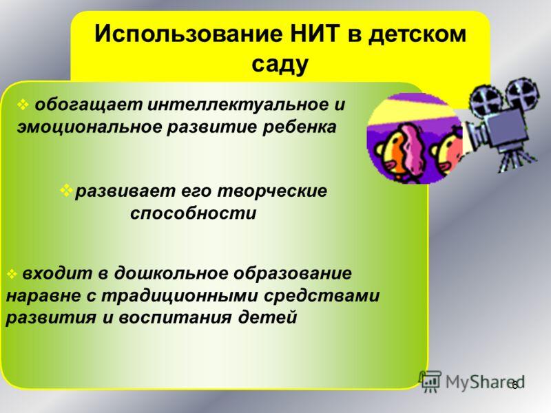 6 Использование НИТ в детском саду обогащает интеллектуальное и эмоциональное развитие ребенка развивает его творческие способности входит в дошкольное образование наравне с традиционными средствами развития и воспитания детей