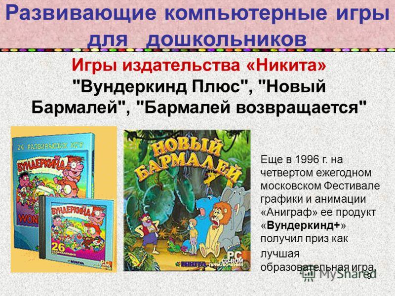 9 Развивающие компьютерные игры для дошкольников Игры издательства «Никита»