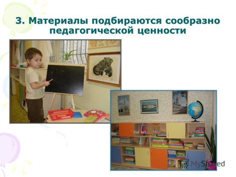 3. Материалы подбираются сообразно педагогической ценности