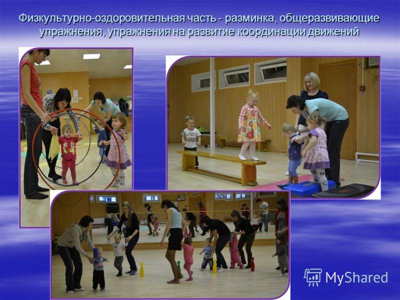 Физкультурно-оздоровительная часть - разминка, общеразвивающие упражнения, упражнения на развитие координации движений