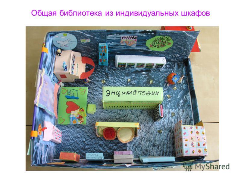 Общая библиотека из индивидуальных шкафов