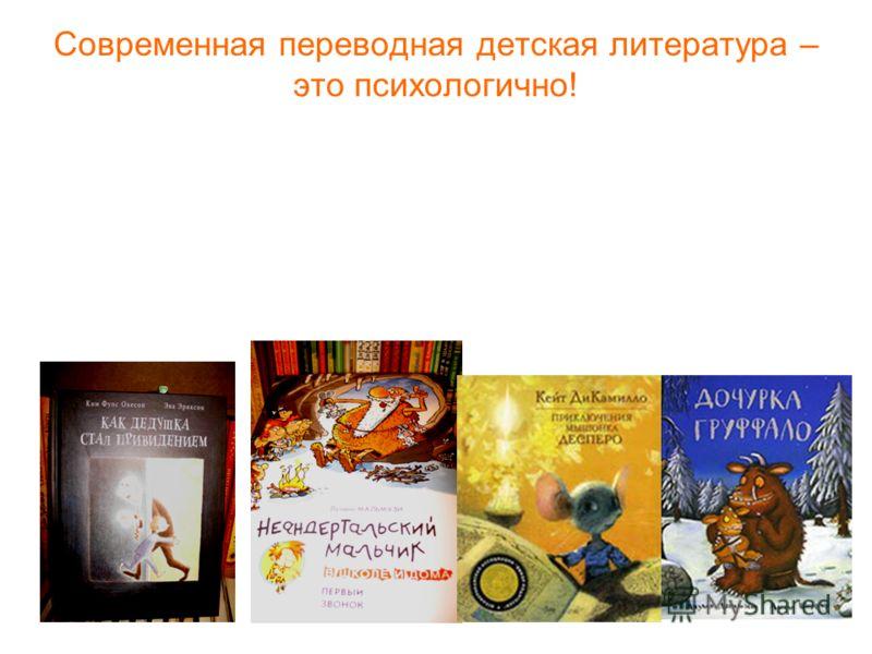 Современная переводная детская литература – это психологично!