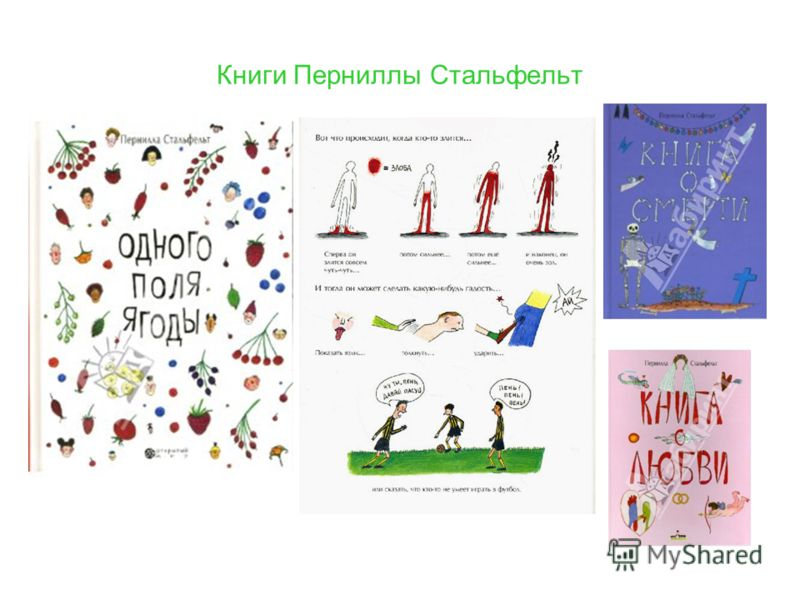 Книги Перниллы Стальфельт