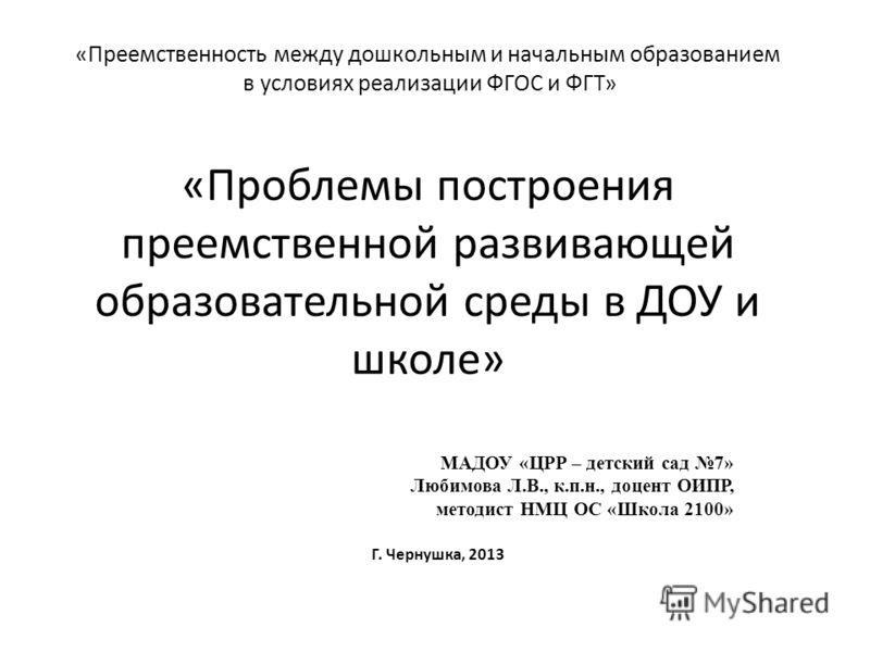 ФГОС и ФГТ» «Проблемы