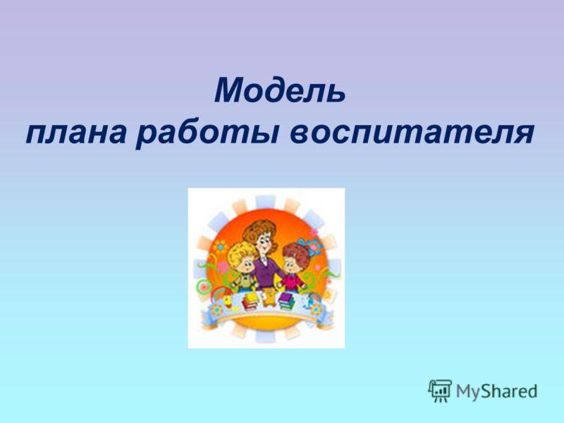 Модель плана работы воспитателя