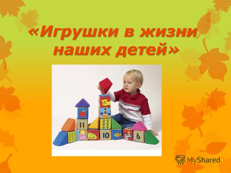 «Игрушки в жизни наших детей»