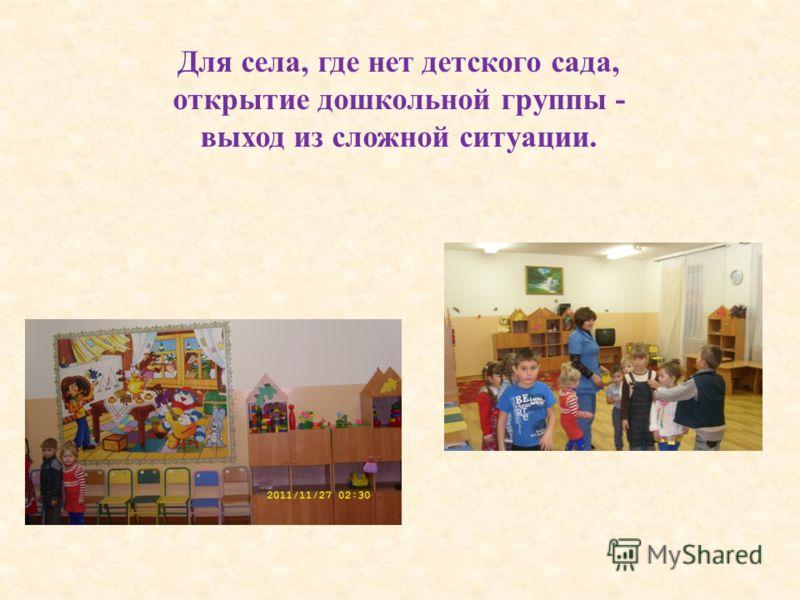 Для села, где нет детского сада, открытие дошкольной группы - выход из сложной ситуации.