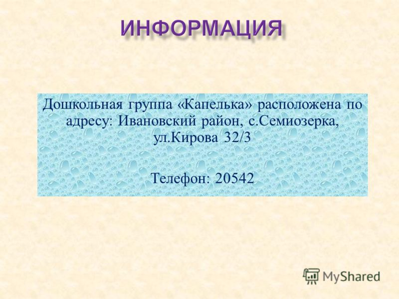 Дошкольная группа « Капелька » расположена по адресу : Ивановский район, с. Семиозерка, ул. Кирова 32/3 Телефон : 20542