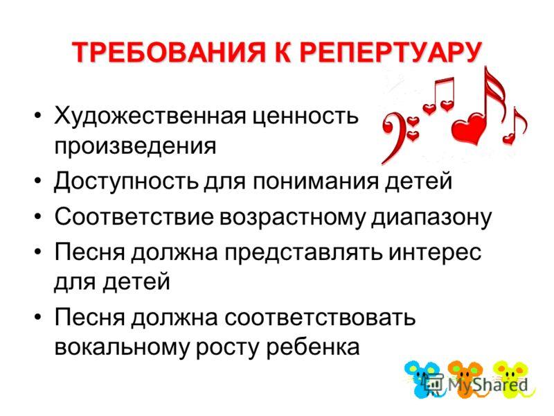 ТРЕБОВАНИЯ К РЕПЕРТУАРУ Художественная ценность произведения Доступность для понимания детей Соответствие возрастному диапазону Песня должна представлять интерес для детей Песня должна соответствовать вокальному росту ребенка