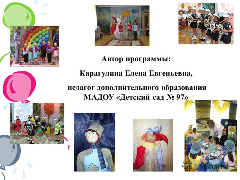 Автор программы: Карагулина Елена Евгеньевна, педагог дополнительного образования МАДОУ «Детский сад 97»