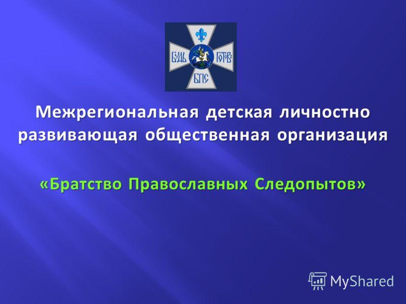 Межрегиональная детская личностно развивающая общественная организация «Братство Православных Следопытов»
