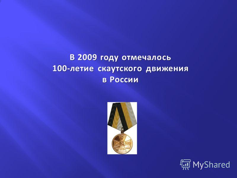 В 2009 году отмечалось 100-летие скаутского движения в России