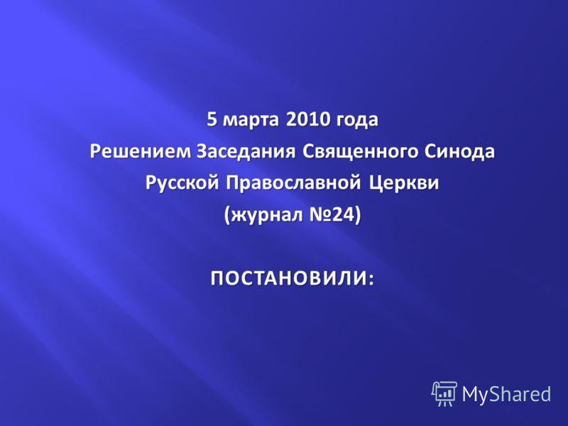 5 марта 2010 года Решением Заседания Священного Синода Русской Православной Церкви (журнал 24) ПОСТАНОВИЛИ: