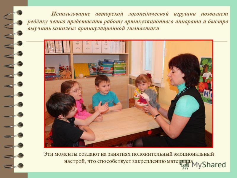 Использование авторской логопедической игрушки позволяет ребёнку четко представить работу артикуляционного аппарата и быстро выучить комплекс артикуля