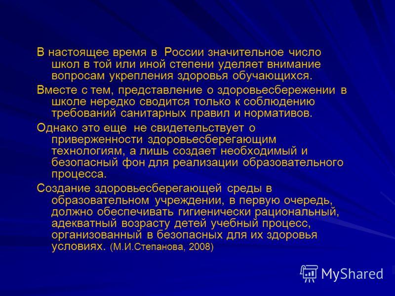 В настоящее время в России значительное число школ в той или иной степени уделяет внимание вопросам укрепления здоровья обучающихся. Вместе с тем, представление о здоровьесбережении в школе нередко сводится только к соблюдению требований санитарных п