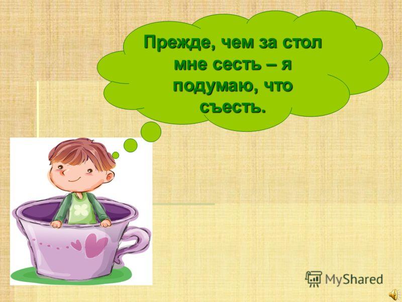 Закончи пословицы и объясни их Кто не умерен в еде, Кто не умерен в еде, и гости радостны Хозяин весел, Хозяин весел, тот враг себе
