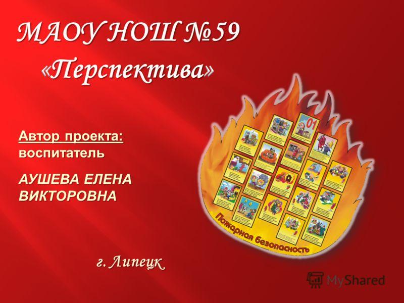 г. Липецк Автор проекта: воспитатель АУШЕВА ЕЛЕНА ВИКТОРОВНА
