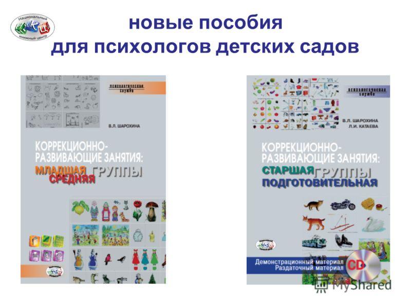 новые пособия для психологов детских садов