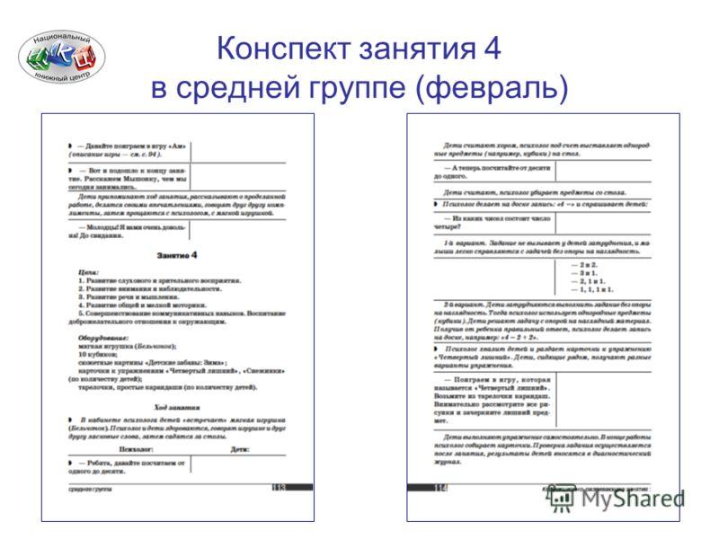 Конспект занятия 4 в средней группе (февраль)
