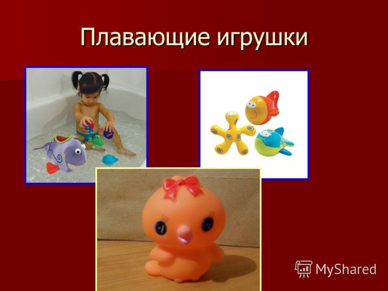 Плавающие игрушки