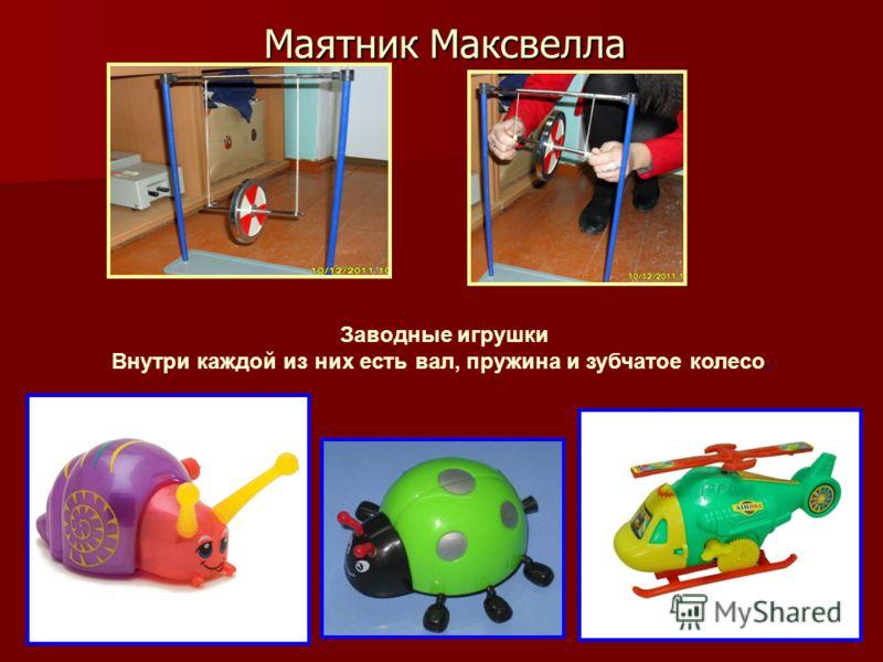 Маятник Максвелла Заводные игрушки Внутри каждой из них есть вал, пружина и зубчатое колесо.