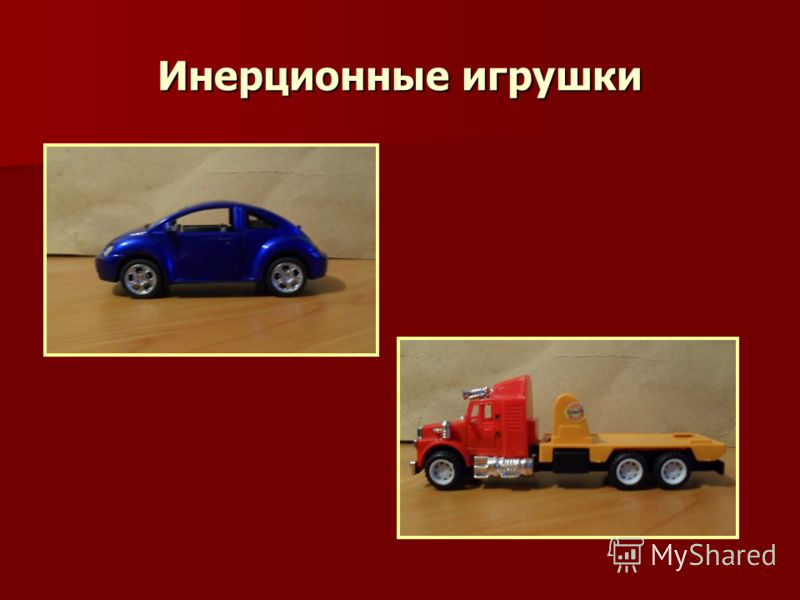 Инерционные игрушки