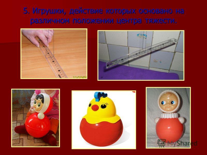 5. Игрушки, действие которых основано на различном положении центра тяжести.