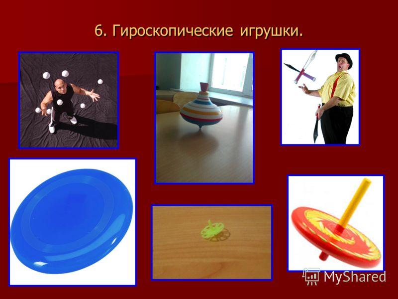 6. Гироскопические игрушки.