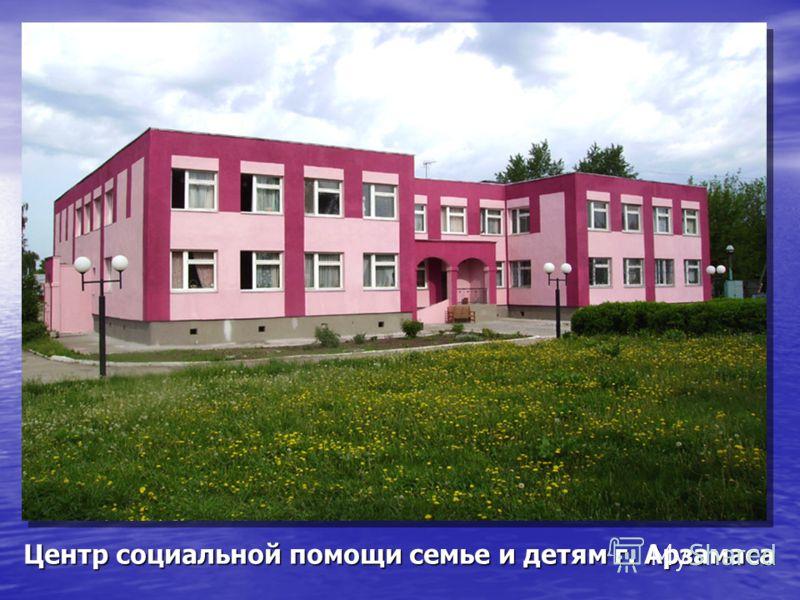 Центр социальной помощи семье и детям г. Арзамаса